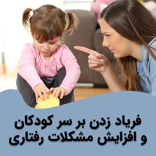 فریاد زدن بر سر کودکان و افزایش مشکلات رفتاری