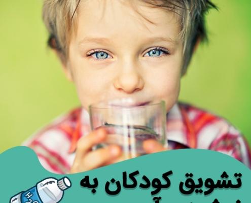 5 راهکار برای اینکه کودکان بیشتر آب بنوشند