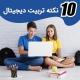 10 نکته برای تربیت دیجیتال