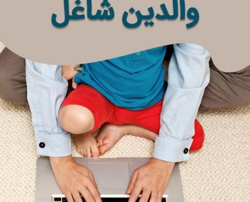 5 نکته برای والدین شاغل