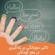 تاثیر دوزبانگی بر یادگیری در مغز کودکان