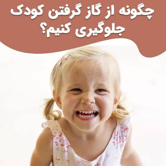 چگونه از گاز گرفتن کودک جلوگیری کنیم؟