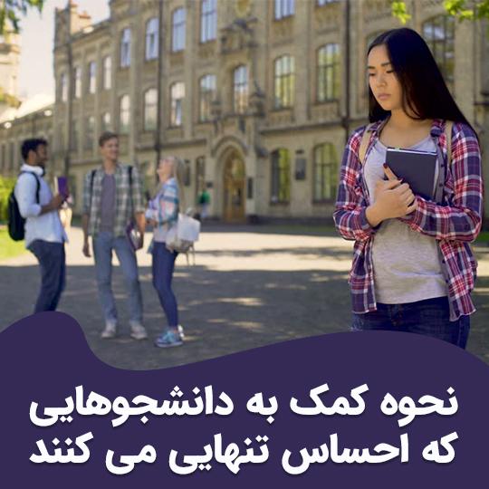 نحوه کمک به دانشجوهایی که احساس تنهایی می کنند