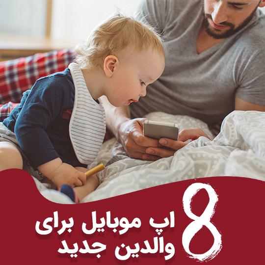8 اپ موبایل برای والدین جدید