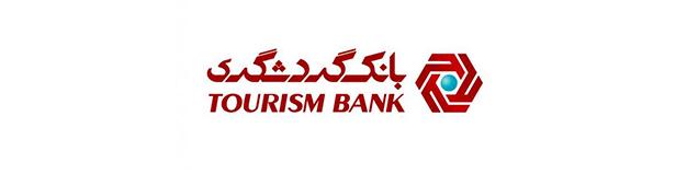 روش گرفتن رمز یکبار مصرف بانک گردشگری