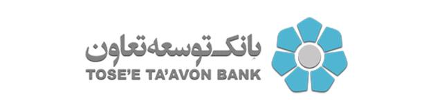 روش گرفتن رمز یکبار مصرف بانک توسعه تعاون